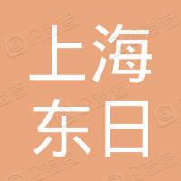 上海东日货运代理有限公司
