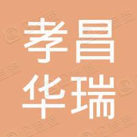 孝昌华瑞名车维修厂