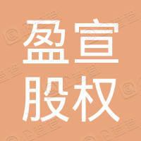 佛山盈宣股权投资合伙企业(有限合伙)