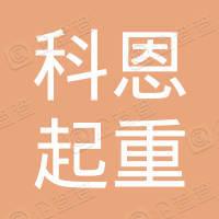 河南省科恩起重机械有限公司