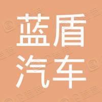 洛阳蓝盾汽车服务有限公司