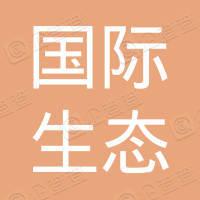 贵阳国际生态会议中心有限公司