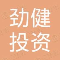 杭州劲健投资合伙企业(有限合伙)