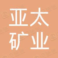 贵州亚太矿业有限公司