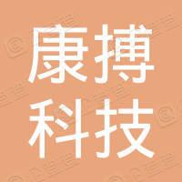 深圳市康搏科技有限責任公司