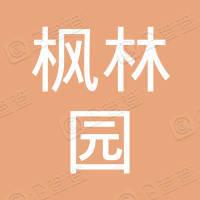 北京枫林园商贸有限公司