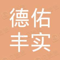 河南德佑丰实农业科技有限公司