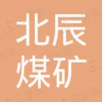 濉溪县北辰煤矿有限公司