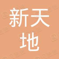 长沙新天地金融服务科技有限公司
