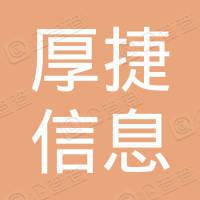 南京厚捷信息技术有限公司