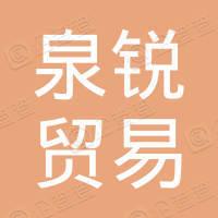 杭州泉锐贸易有限公司