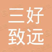 北京三好致远教育科技有限公司