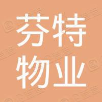 石家庄芬特物业服务有限公司