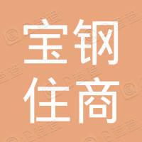 上海宝钢住商汽车贸易有限公司