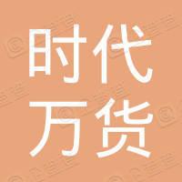 深圳市时代万货电子商务有限公司