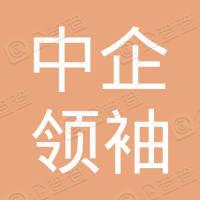 中企领袖(北京)投资集团有限公司