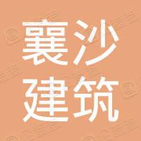 襄阳襄沙建筑劳务有限公司