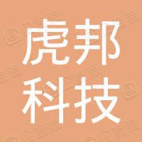深圳市虎邦科技有限公司