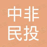 深圳市中非民投基金管理有限公司