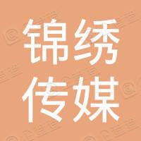 福建锦绣传媒集团股份有限公司
