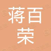 南京市秦淮区蒋百荣花艺工作室