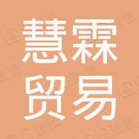 四川慧霖貿易有限公司