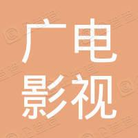 河北广电影视文化有限公司