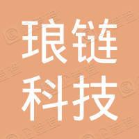 杭州琅链科技合伙企业(有限合伙)