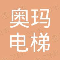 天津奥玛电梯有限公司