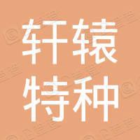 江苏轩辕特种材料科技有限公司