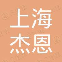 上海杰恩服饰设计有限公司