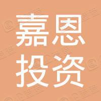 共青城嘉恩投资管理合伙企业(有限合伙)