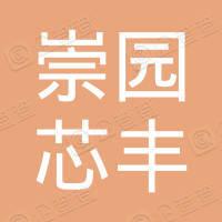 江西崇园芯丰智能科技有限公司