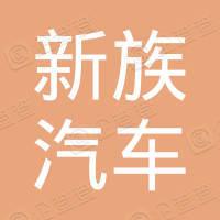 浙江新族汽车用品股份有限公司