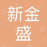 桂平市新金盛陶瓷有限公司
