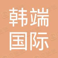 韩端国际教育科技(深圳)有限公司