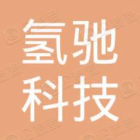 广州氢驰科技有限公司