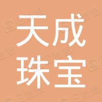 河南天成珠宝集团有限公司