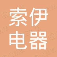 上海索伊电器有限公司