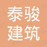 枣阳市泰骏建筑劳务有限公司