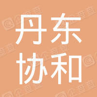 丹东协和洛奇激光光动力有限公司