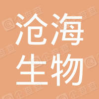 安徽省沧海生物科技有限公司