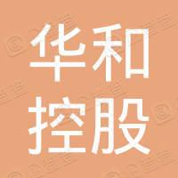 华和控股集团有限公司