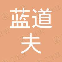 河北蓝道夫新能源科技有限公司