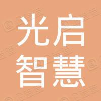 深圳光启智慧科技有限公司