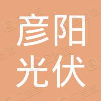 连云港彦阳光伏科技有限公司