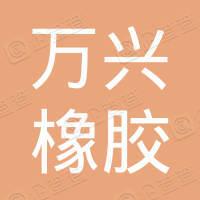 义乌市万兴橡胶制品有限公司
