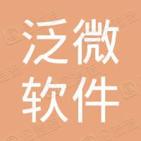 上海泛微软件有限公司
