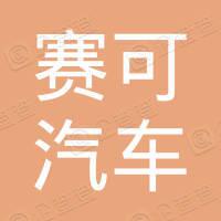 陕西赛可汽车租赁有限公司贵阳分公司