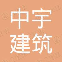 杭州中宇建筑设计有限公司重庆分公司
